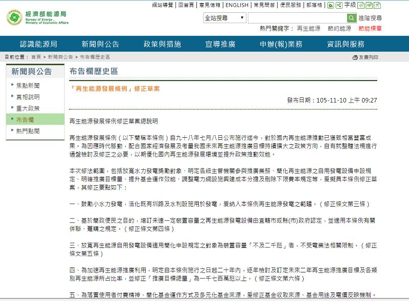 再生能源修法網頁。