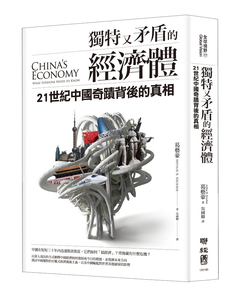 《獨特又矛盾的經濟體:21世紀中國奇蹟背後的真相》。(聯經出版提供)