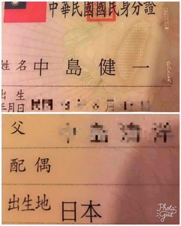 來台旅居16年的日本人中島健一,17日PO出台灣身分證,表示自己在30歲生日這天放棄日本國籍,正式成為台灣人。(取自爆料公社)