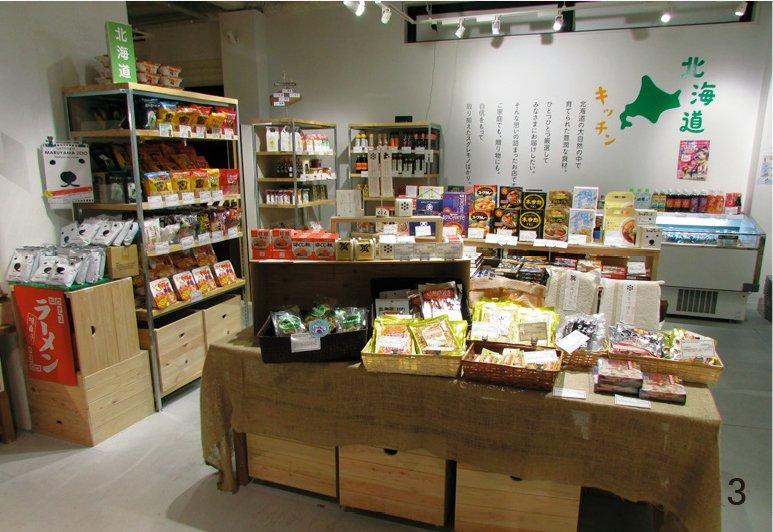 北海道商品區。(圖/原點出版提供)