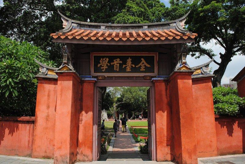 臺南孔廟大門,上懸「全臺首學」門匾 。(取自維基百科)