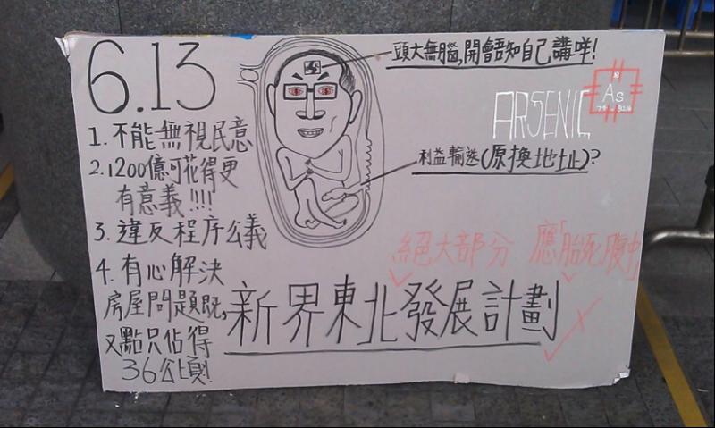 2014年6月13日立法會前抗議新界東北發展計畫。(資料照,《新國際》提供)