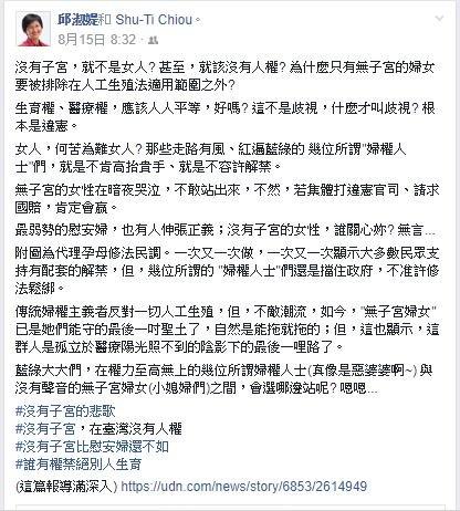國健署長任內推動代孕生殖入法不遺餘力卻功敗垂成的邱淑媞,日前在臉書對反對代孕制度的婦女團體喊話:「女人何苦為難女人?」(取自邱淑媞臉書)