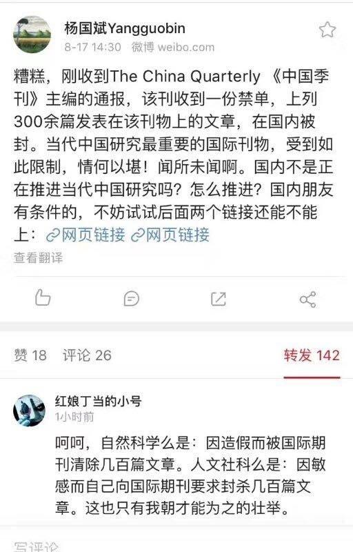 中國季刊有三百多文章在中國被封。