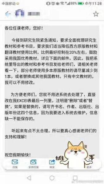 浙大研究生院要教授們控制外交教材比例。