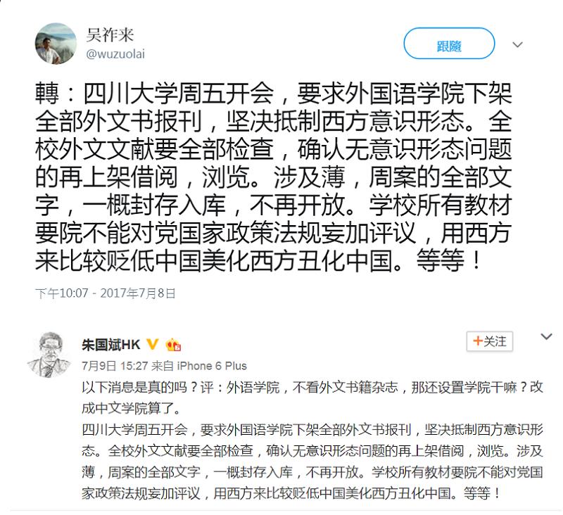 網傳四川大學外語學院要下架所有外文書報刊。