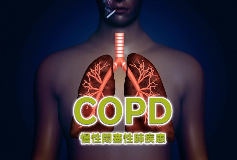 COPD(示意圖/翻攝自youtube)