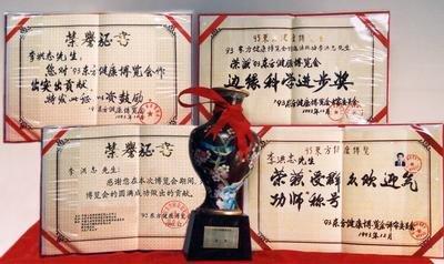 1994年北京東方健康博覽會上,李洪志被評為「最受歡迎氣功師」,並獲得特別金獎和邊緣科學獎(ClearWisdom.net@Wikipedia / CC BY-SA 3.0)