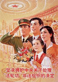 江澤民強制下令鎮壓法輪功後,許多針對法輪功的批判活動迅速展開。各類針對法輪功的政治海報張貼在各地(Wikipedia/Fair Use)
