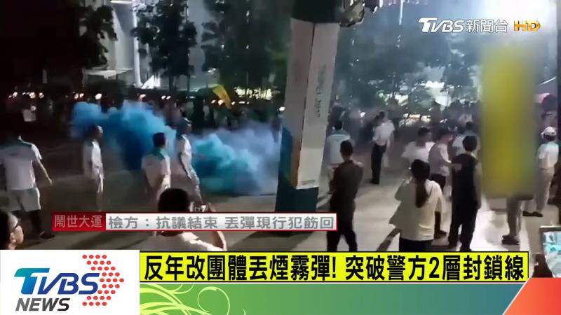世大運19日開幕式,陳抗團體在場外丟擲煙霧罐(YouTube)