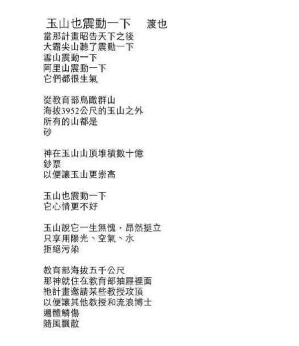 詩人渡也以詩反對玉山計畫。