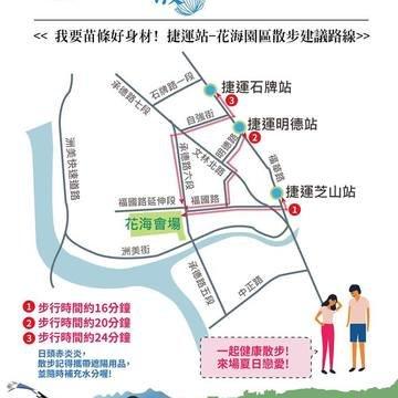 捷運站到花海區散步建議路線。(取自台北旅遊網)