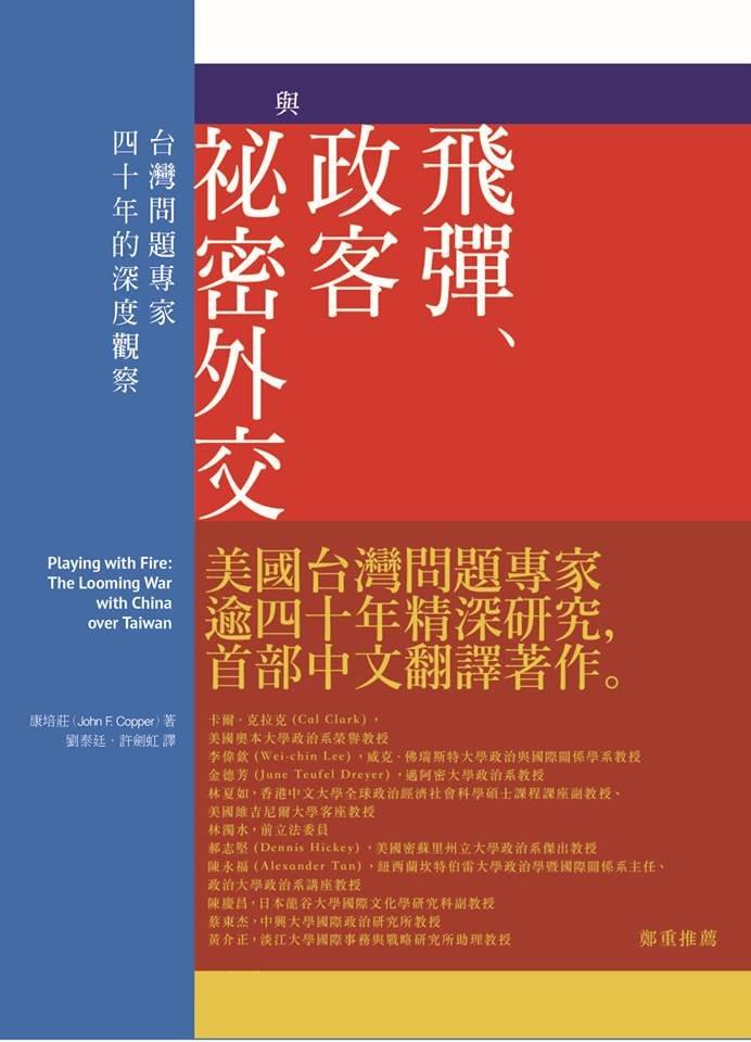台灣將成為美中衝突的導火線:《飛彈、政客與祕密外交》(遠足文化提供)
