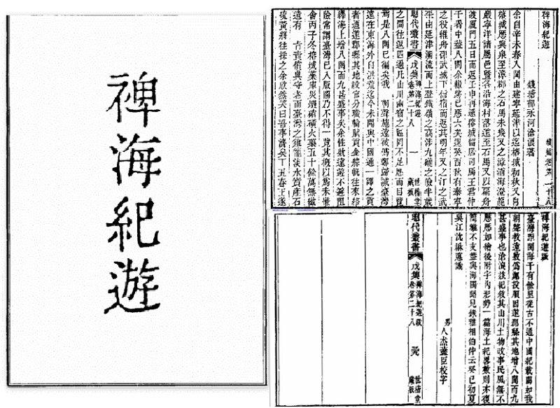 票選之後,經典台灣古典文學作品,郁永河的《裨海紀遊》選竟一夕退出教科書。
