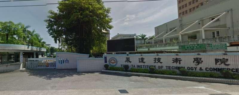 2017-08-24-永達技術學院校門-取自Google Map