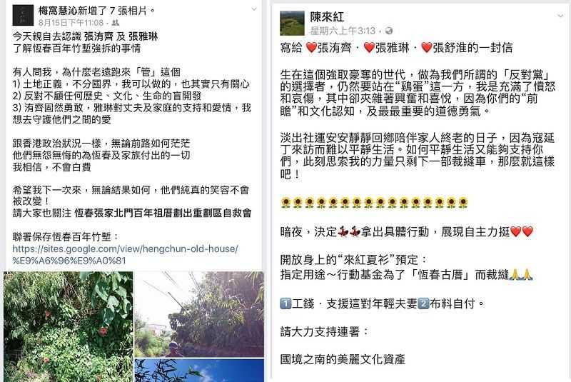 香港朋友專程去恒春探訪(左),陳來紅臉書貼文相挺。(臉書截圖/寇延丁提供)