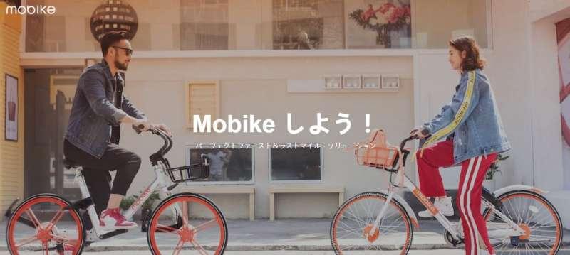 中國共享單車企業「摩拜」進軍日本。(翻攝摩拜日本官網)