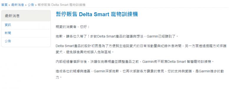Garmin推出電擊項圈被罵翻,28日已迅速下架。(圖/截自網路)