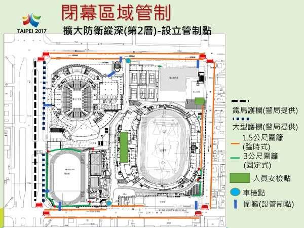 2017-08-28-世大運閉幕式管制區-管制點分布。(台北市警局提供)