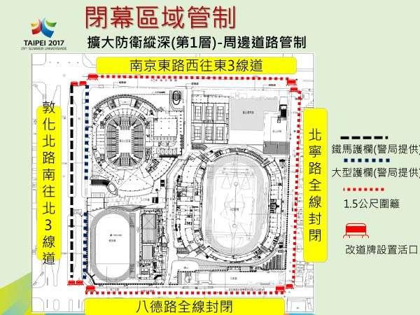 2017-08-28-世大運閉幕式管制區-周邊道路管制。(台北市警局提供)