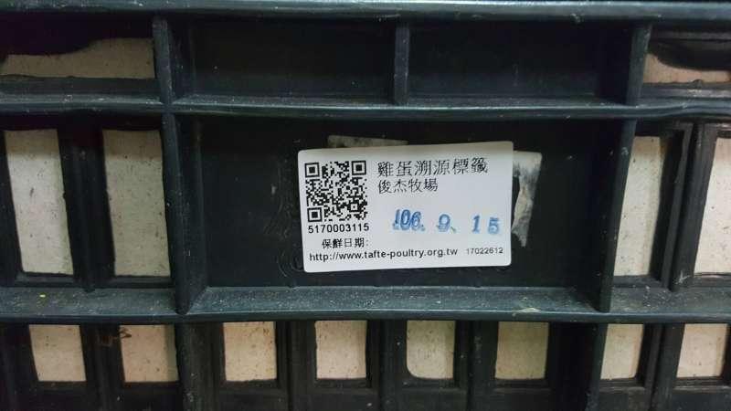 20170830台北市衛生局封存永吉蛋行庫存雞蛋。(取自台北市衛生局網站)