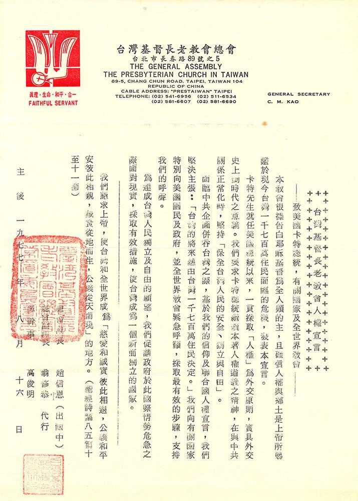 2017-08-30 台灣基督長老教會人權宣言本文原稿。(資料照,取自台灣基督長老教會人權宣言30週年紀念網站)