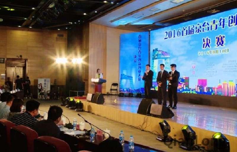 京台青年創業論壇去年開始舉辦。