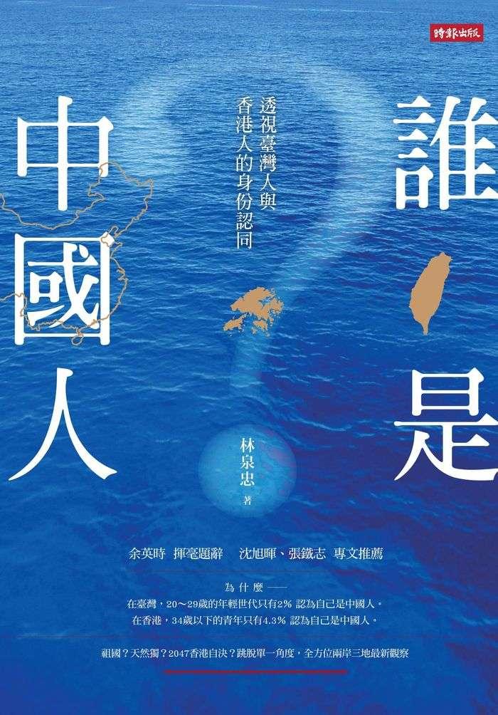 誰是中國人:透視臺灣人與香港人的身份認同,書封。