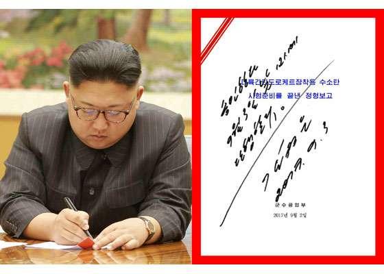 2017年9月3日,北韓最高領導人金正恩主持勞動黨政治局常委會議,親自簽署命令進行氫彈試爆。(勞動新聞)