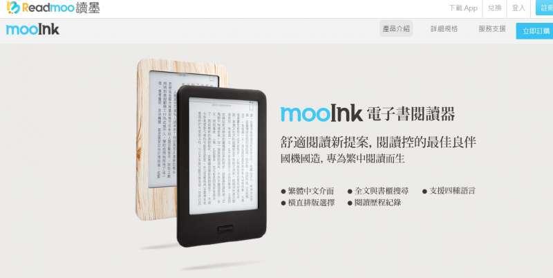 讀墨推出的電子書閱讀器「mooInk」(截自讀墨網站)