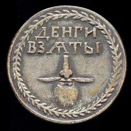 鬍子銅幣(Beard Token),上面寫著:鬍子是毫無用處的負擔。(圖/即食歷史提供)