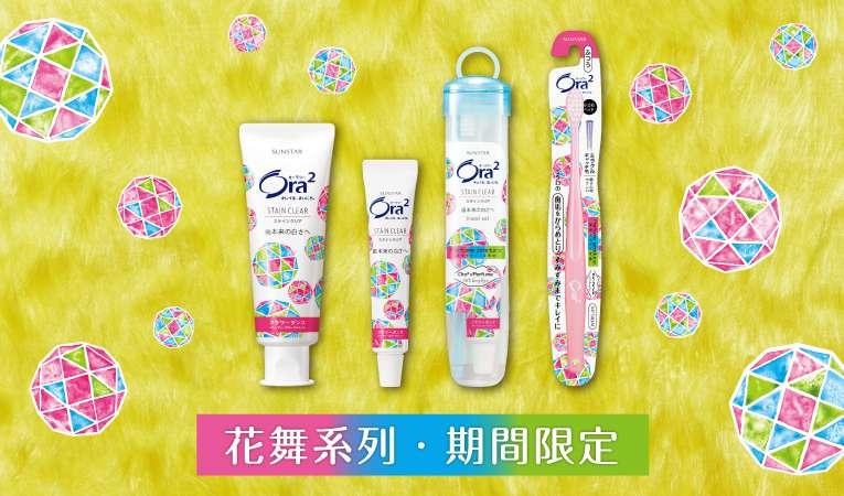 "Ora2口腔用品系列不單注重女性的口腔和健康、也結合廣大女性追求""美""的概念(圖/Ora2)"