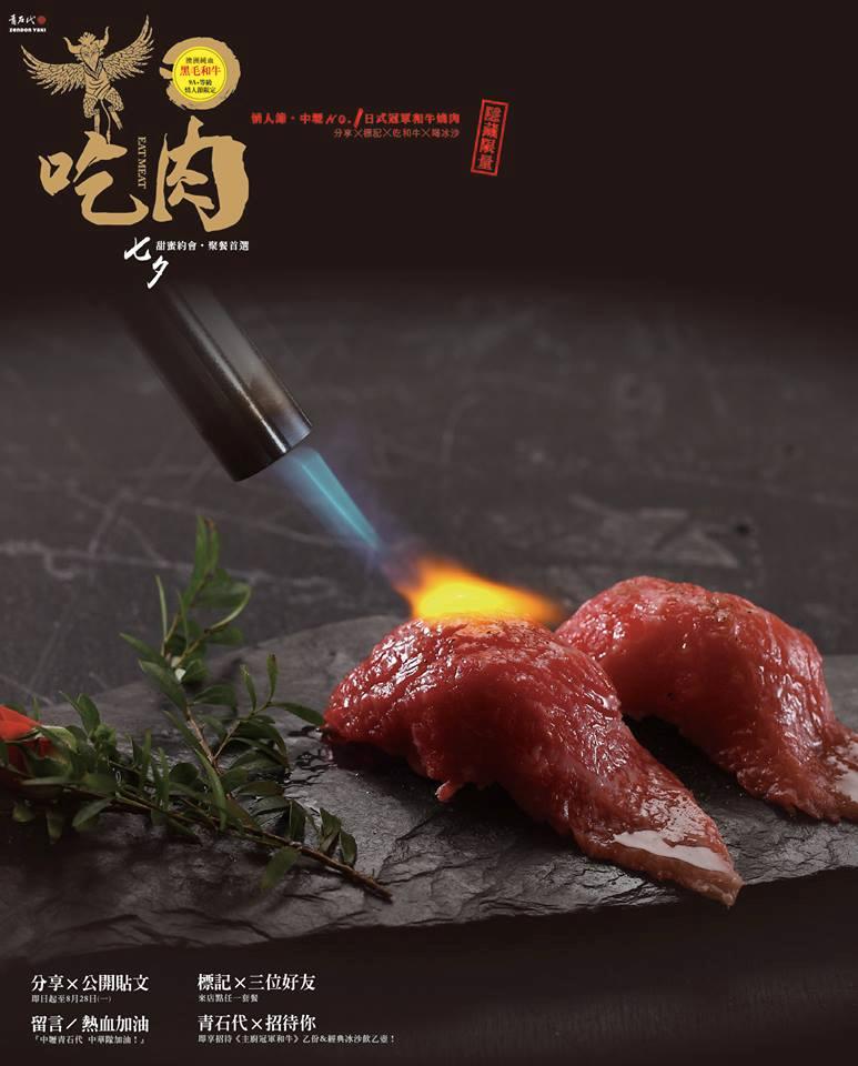 青石代把烤肉這件事當作藝術來看待,讓你享受高檔美食的同時,也感受到用心對待食材的態度。(圖/青石代燒肉專門臉書專頁)
