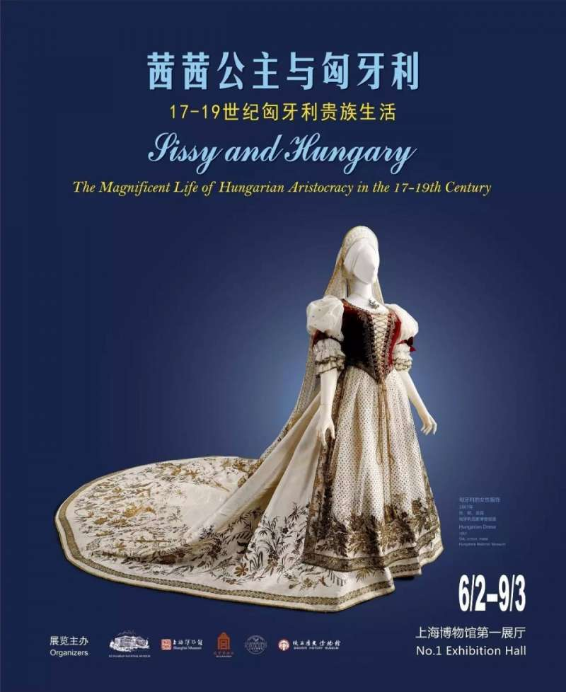 《茜茜公主與匈牙利:17─19世紀匈牙利貴族生活展》