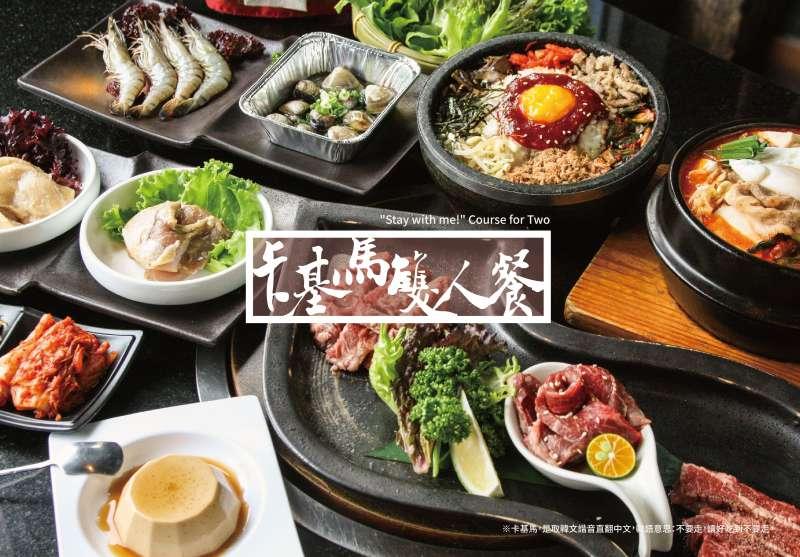 東大門韓國烤肉料理館『卡基馬雙人餐』,嚴選優質烤肉拼盤、美味石鍋拌飯、經典豆腐煮、炫彩調飲、飯後甜點等道地韓國料理一次滿足。(圖/東大門韓國烤肉料理館提供)