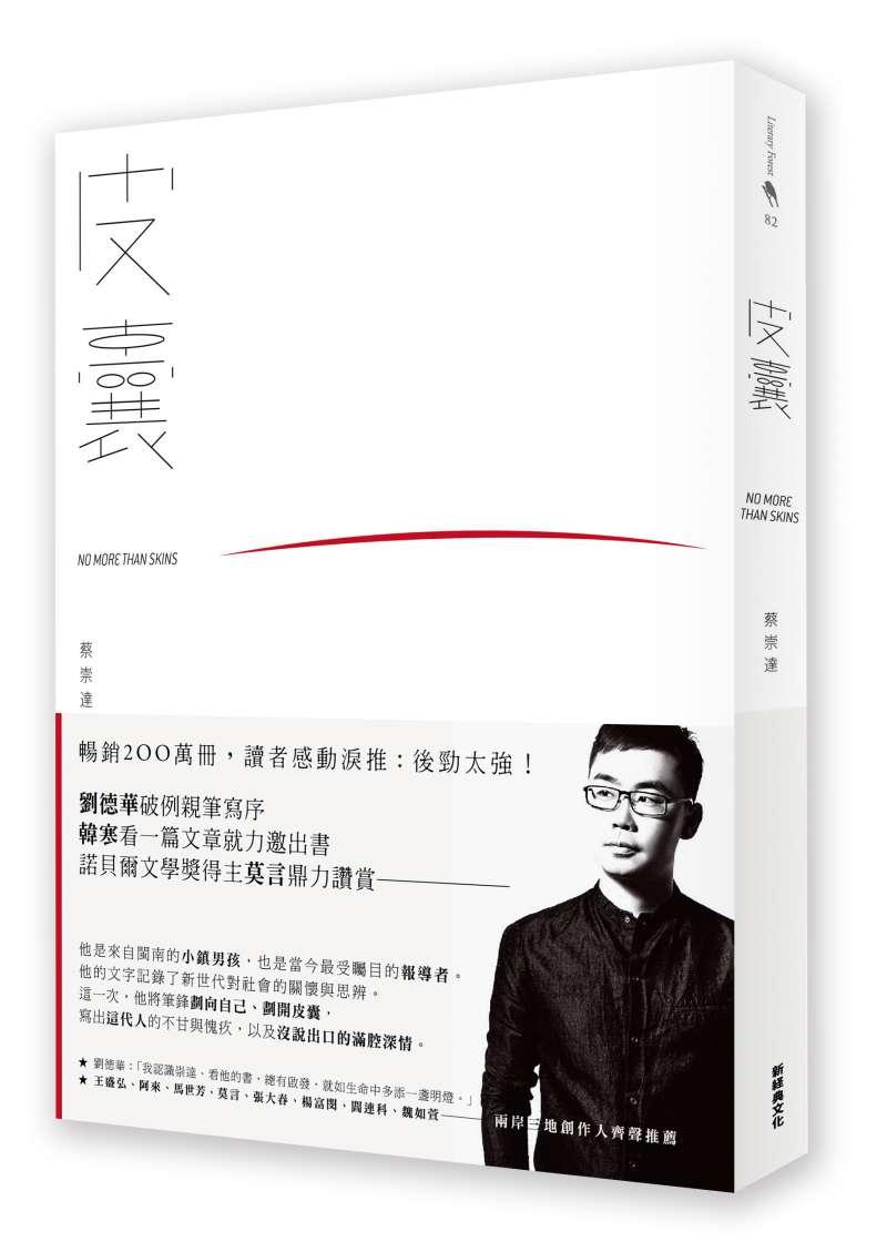 20170908-《皮囊》作者蔡崇達是中國80後成功的文化人,但他的書卻給了在中國崛起過程中的失敗者安慰。(新經典文化提供)