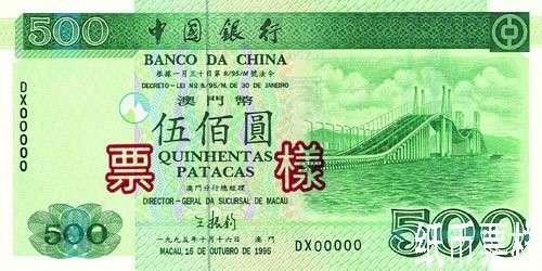 這張就是1995 年中國銀行發行的伍佰圓鈔票,當時在設計上,正面選用澳門地區具代表性的景物友誼大橋作為主題圖案,背面配以姿態各異、造型優雅的蓮花圖形,據傳是為了體現澳門社會與經濟的穩定、祥和、發展、繁榮。(圖/中國銀行).jpg