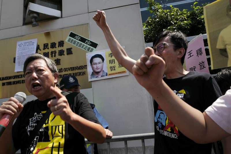 香港支聯會及社民連11日舉行示威遊行,聲援在中國被捕的維權人士及台灣非政府組織工作者李明哲。(AP)