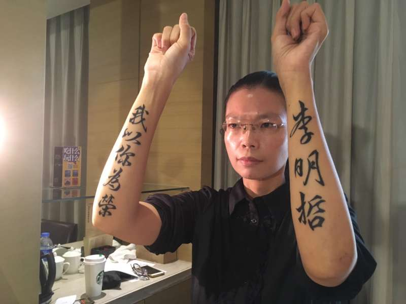 李明哲在中國法庭被認罪,他的妻子李凈瑜在手上刺青「李明哲我以你為榮」(李明哲救援大隊提供).JPG