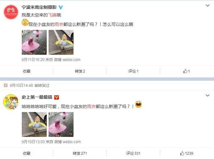 「飛碟雨衣」在微博上獲得家長好評。(取自微博)