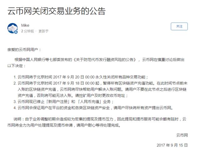 註冊在北京的虛擬貨幣交易平台「雲幣網」宣布20日起全面暫停交易。(取自網路)