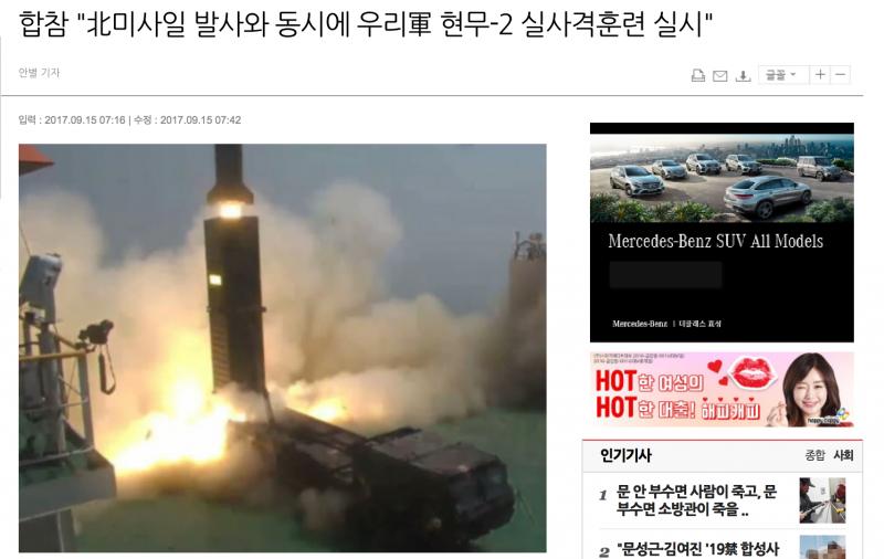 南韓15日上午緊急發射玄武2型飛彈。(翻攝網路)