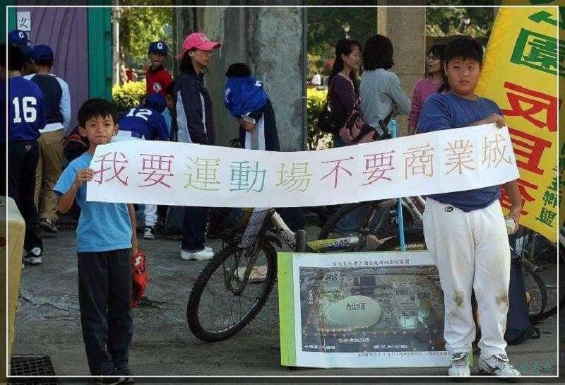 光復少棒隊與家長抗議大草地即將被遠雄接管封閉的抗議紀錄照片。(游藝提供)