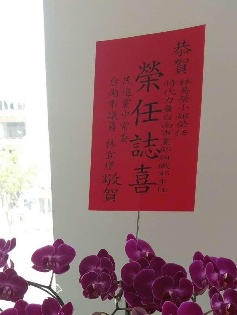 林易瑩赴時代力量就職,林宜瑾也特別請助理送蘭花致意。(林宜瑾服務處提供)