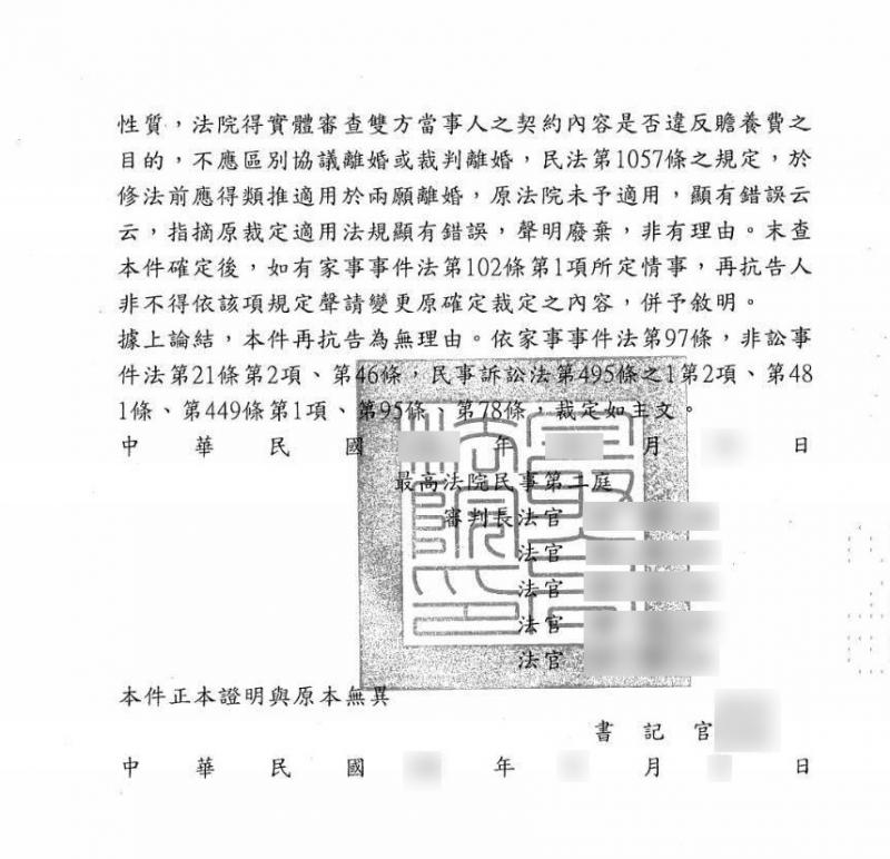 2017-09-18-最高法院民事裁定02(陳冠甫提供)