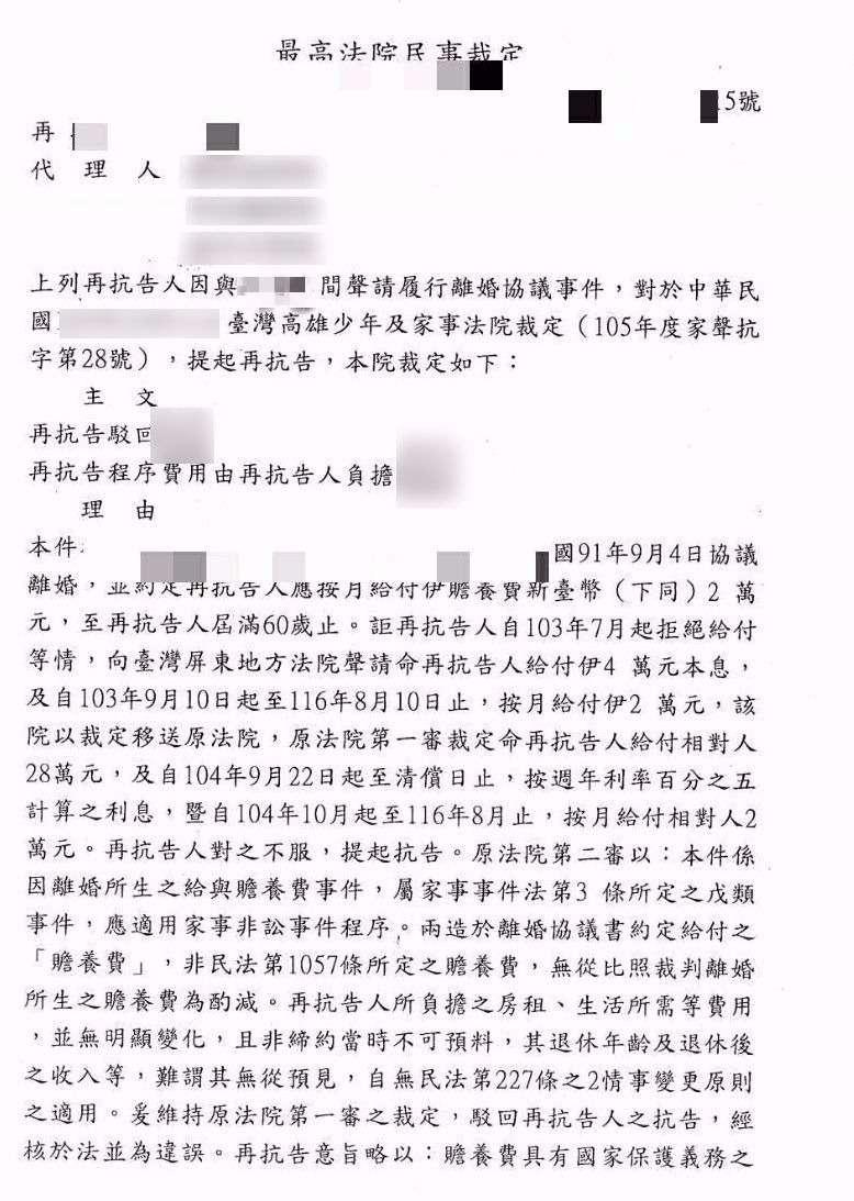 2017-09-18-最高法院民事裁定01(陳冠甫提供) (1)