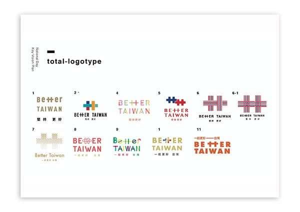 鄭司維設計團隊的其他視覺提案。(圖/鄭司維個人臉書及中華民國 讚國慶)