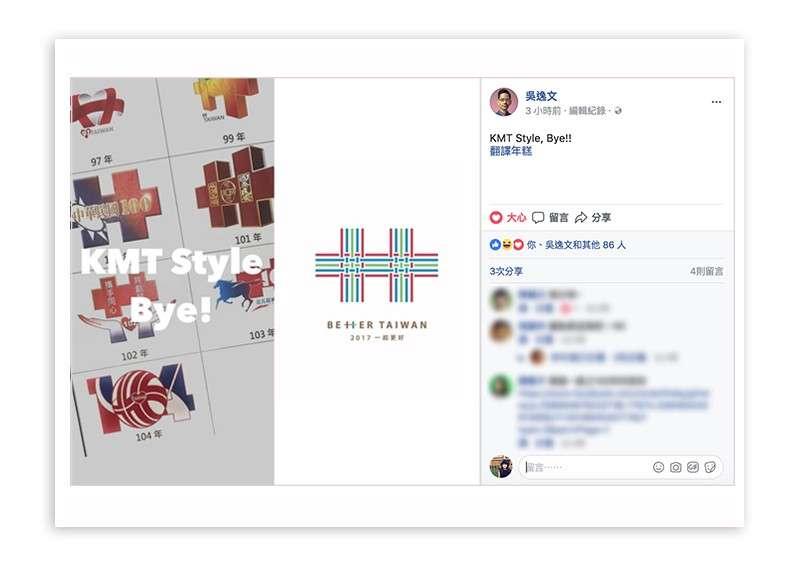 吳姓網友的分享貼文,其中有張照片(看整篇貼文)就有以前中華民國美學的其他各種案例。(圖/吳逸文個人臉書)