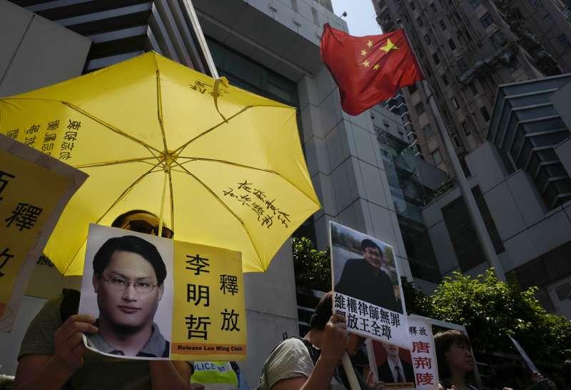 在香港中聯辦外聲援李明哲的人權分子。(美聯社)