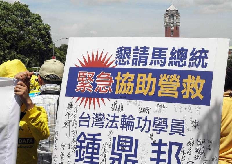 台灣法輪功在總統府前集會要求救援鐘鼎邦。(維基百科)